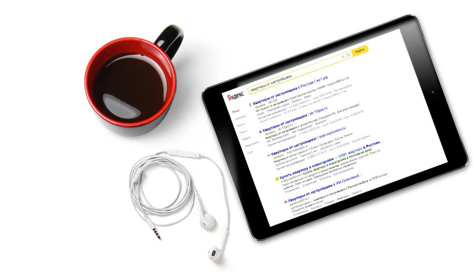 Продвижение сайтов и реклама в интернете
