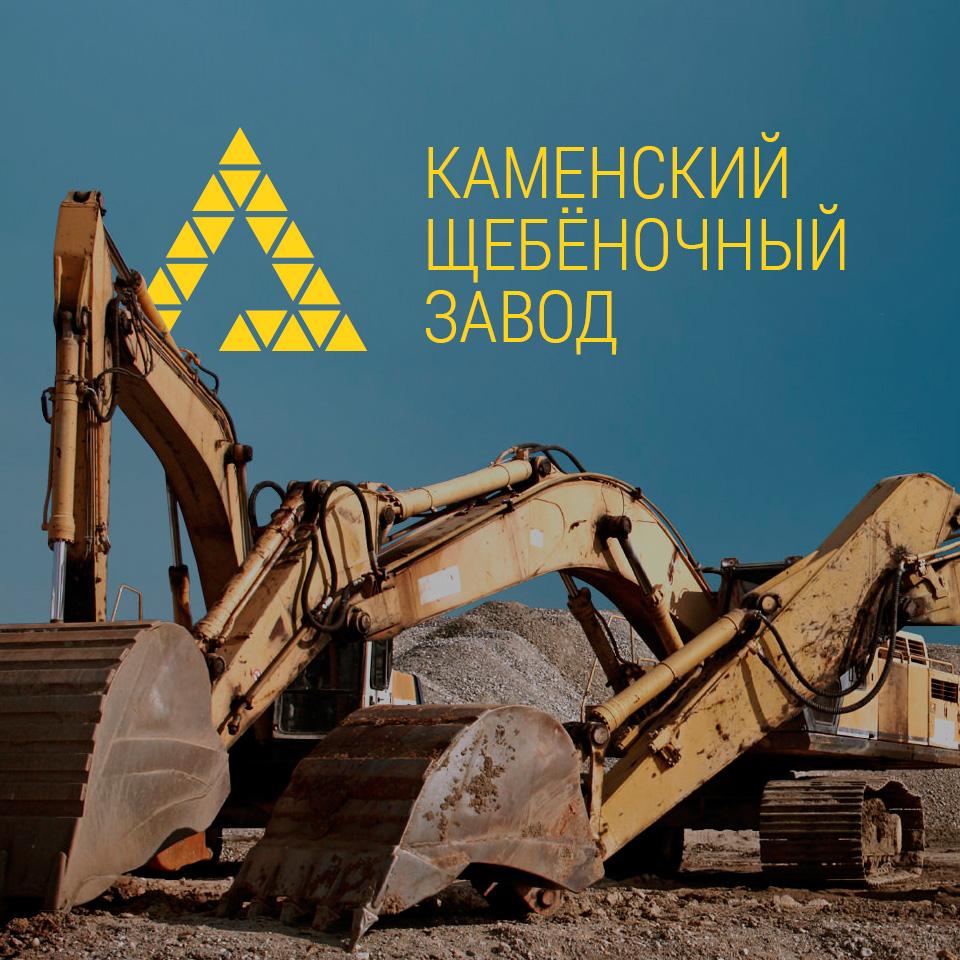 Промо-сайт Каменского Щебеночного завода