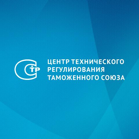 Сайт для «Центра технического регулирования Таможенного союза»