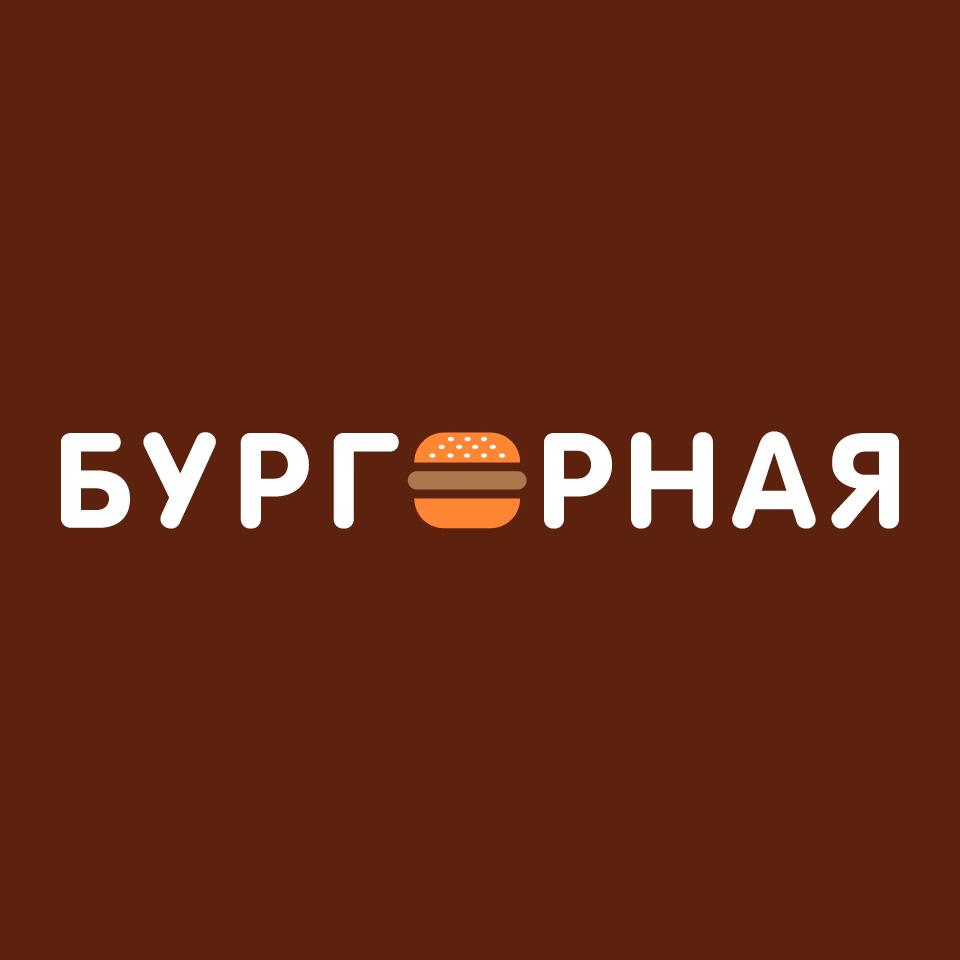 Логотип для ростовской «Бургерной»