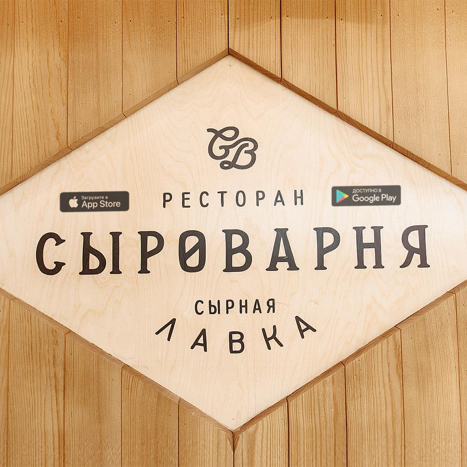 Мобильное приложение для ресторана «Сыроварня»