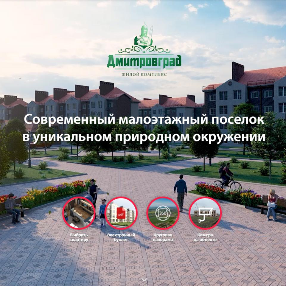Сайт ЖК «Дмитровград»
