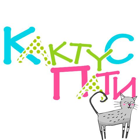 Сайт детского игрового центра «Кактус Пати»