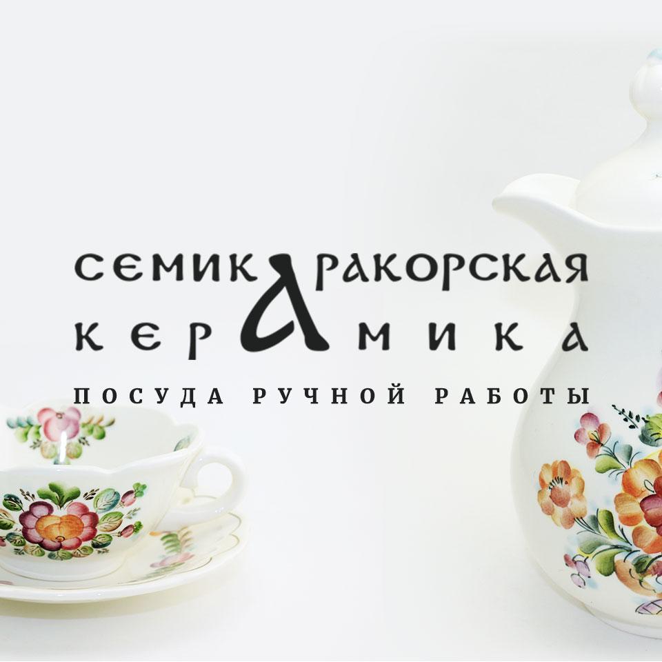 Интернет-магазин для «Семикаракорской керамики»